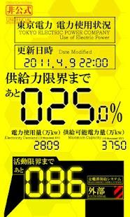 残電力モニター- screenshot thumbnail