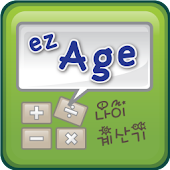 Ez Age Calculator