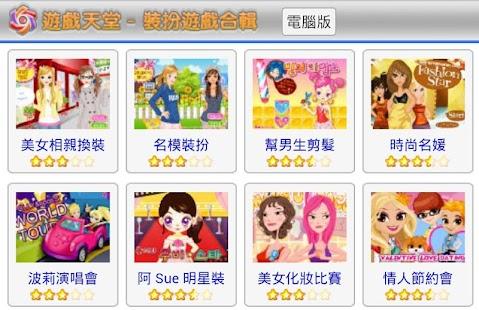 陽光明媚的裝扮遊戲:在App Store 上的App - iTunes - Apple