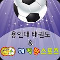 용인대태권도&매직탓스포츠 icon