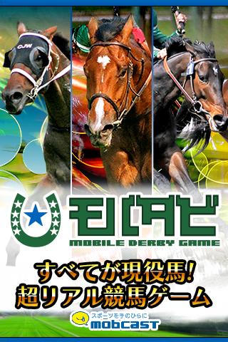 競馬育成ゲーム モバダビ 登録無料競馬シミュレーションゲーム