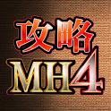 モンスターハンター4 最速攻略データベース Ver 2.0 icon