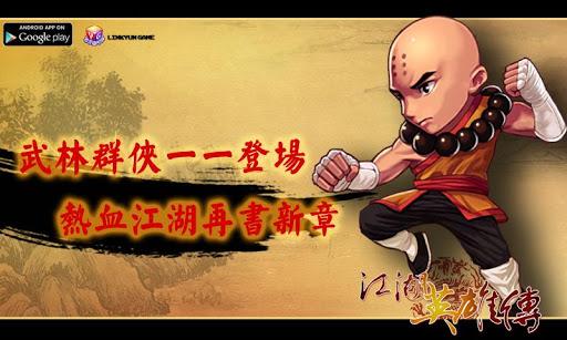 江湖英雄傳-风云来袭之王者天下