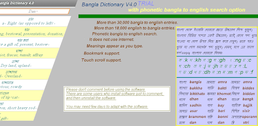 Free english to bangla dictionary download for pc even