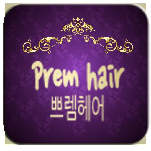 쁘렘(춘천 미용실) 生活 App LOGO-APP開箱王