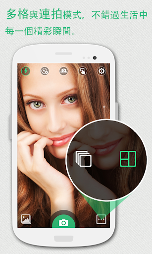 StarCam: beautify your moments