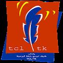 كتاب كيف تبرمج بلغة  Tcl/Tk icon