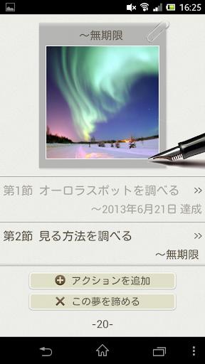 免費下載工具APP 夢ノート(Business) ~ToDo管理ツール~ app開箱文 APP開箱王