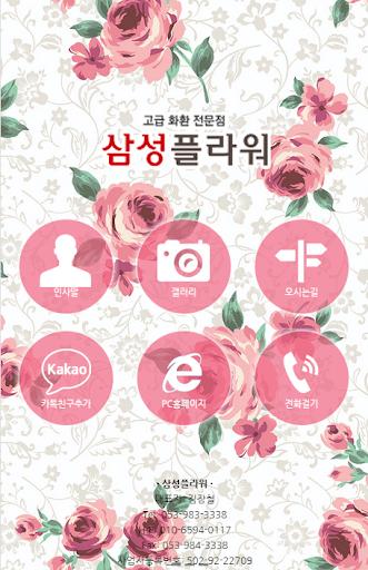 삼성플라워 전국꽃배달 대구꽃배달