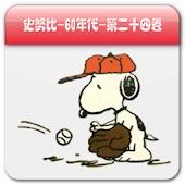Snoopy史努比系列图书Pad版(二十四)