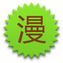 漫画集中营 icon