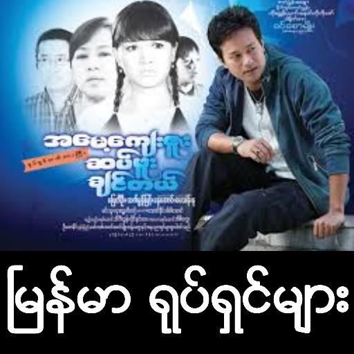Myanmar Movies Apk