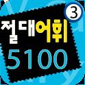 다락원 절대어휘 5100 3권 logo