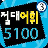 다락원 절대어휘 5100 3권