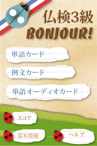 仏検3級Bonjour
