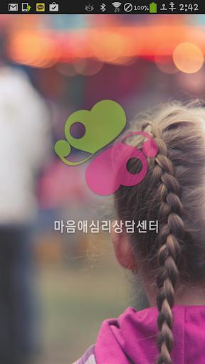 마음애 심리상담센터-심리치료 아동상담 성인상담 부부상담