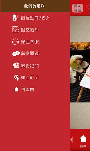 【免費旅遊App】百家班活蝦-APP點子