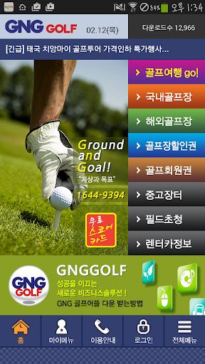 GNG골프 지앤지골프-스코어카드 골프장할인권 골프여행