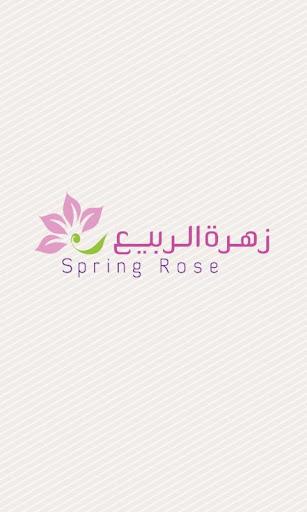 Spring Rose - زهرة الربيـع