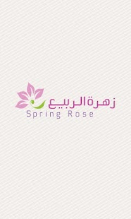 Spring Rose - زهرة الربيـع - screenshot thumbnail
