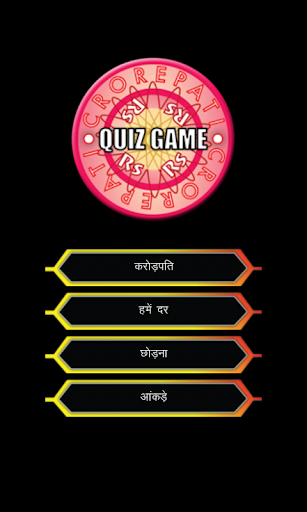 Hindi Crorepati - Quiz Game