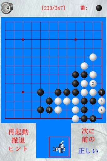 囲碁の基礎練習