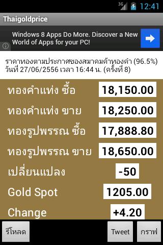 ราคาทอง - ThaiGoldPrice