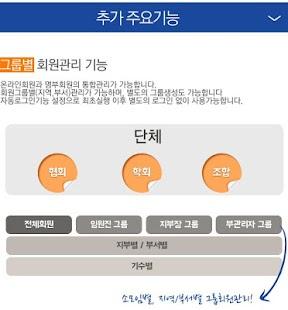 성동구 상공회 (각 ceo기수 포함) - screenshot thumbnail