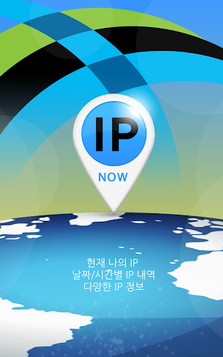 IP Now - My IP IP History