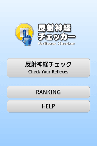 Reflexes Checker- screenshot