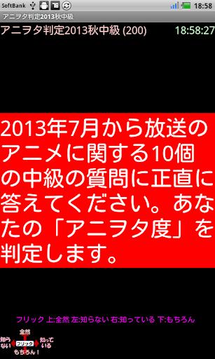 アニヲタ判定 2013年夏アニメ中級編