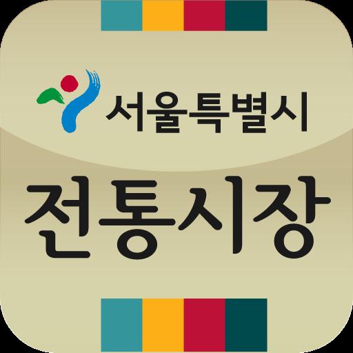 서울 전통 시장 백과사전(물가, 위치, 장바구니 지원)