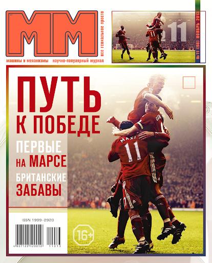 Журнал «ММ» №11 2013