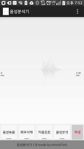음성분석기 스펙트로그램