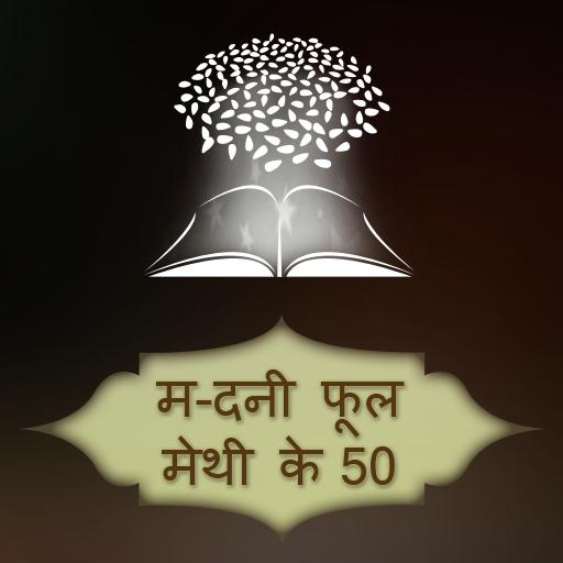 Methi K 50 Madani Phool Hindi 教育 App LOGO-APP試玩