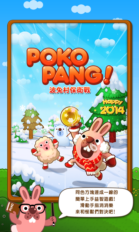 LINE Pokopang - screenshot