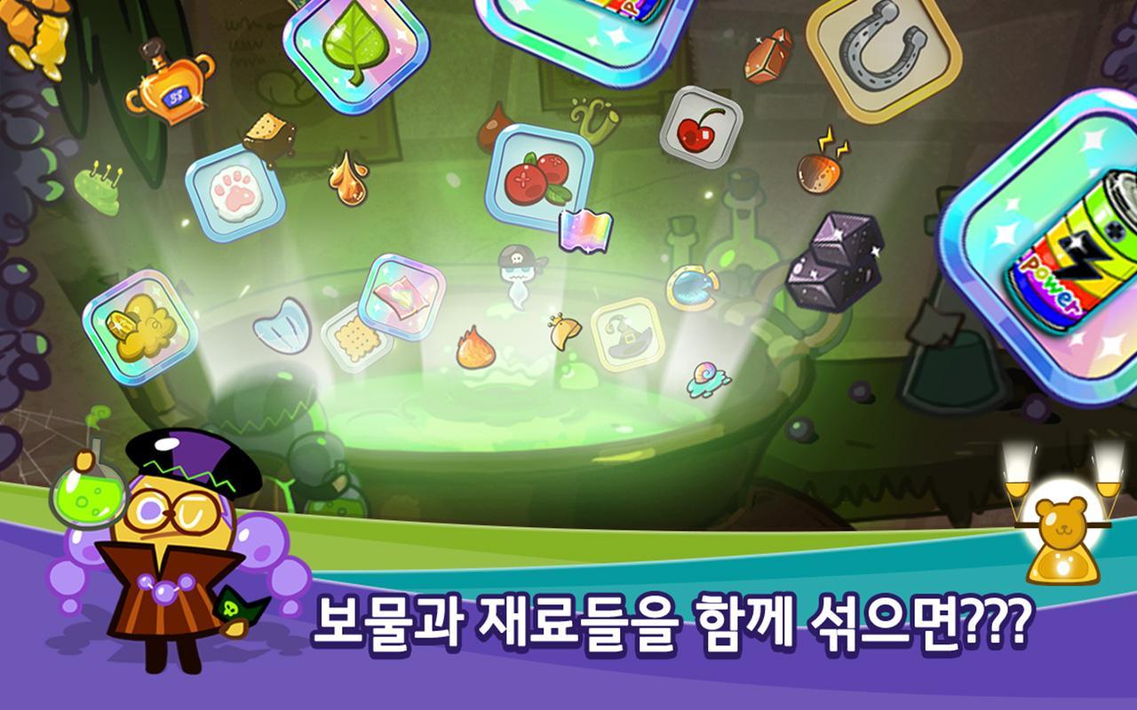 쿠키런 for Kakao- screenshot