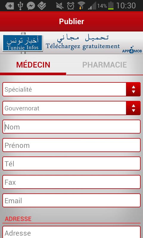 Santé Tunisie - screenshot