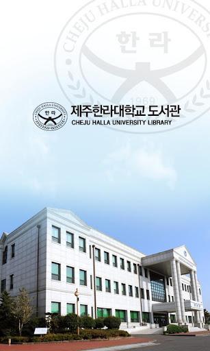 제주한라대학교 도서관