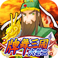 Game Three Kingdoms Big 2 apk for kindle fire