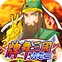 Three Kingdoms Big 2
