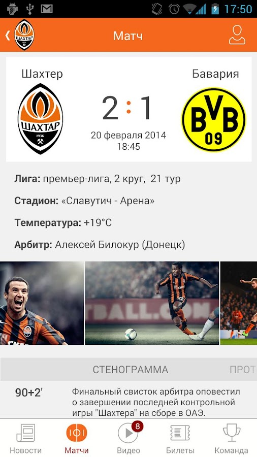 FC Shakhtar- screenshot