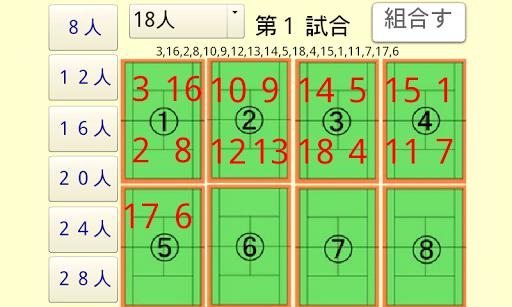 【免費運動App】旧)吉田組・テニス対戦組み合わせ生成アプリ-APP點子