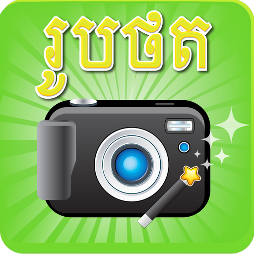 Khmer Photo Magic LOGO-APP點子