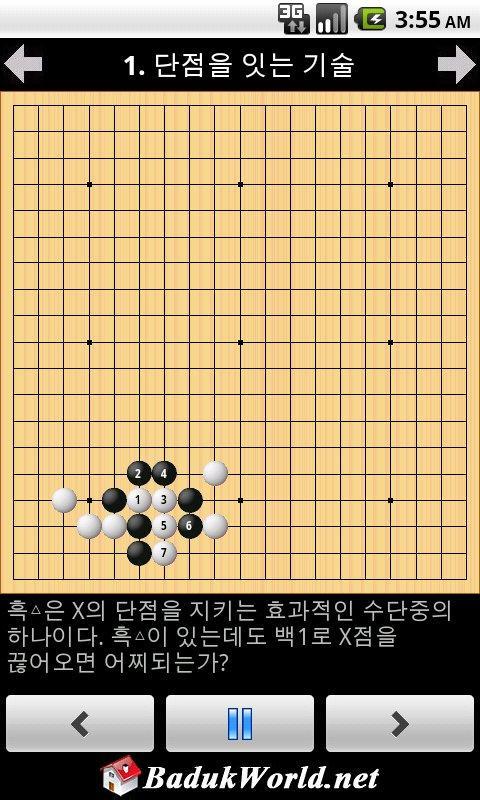 왕초보강좌- screenshot