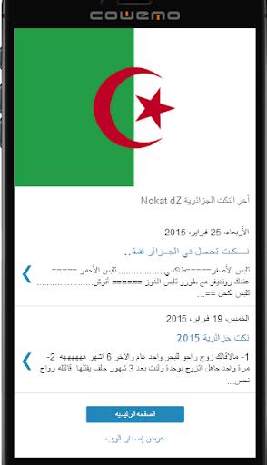 2015 نكت من الجزائر