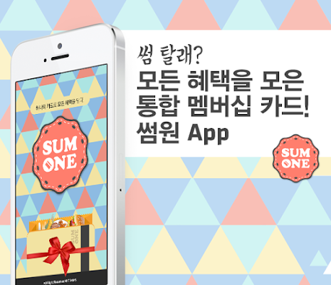 SUM ONE (썸원) - 모바일 카드 - screenshot