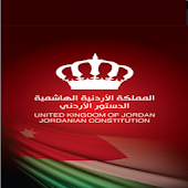 الدستور الأردني