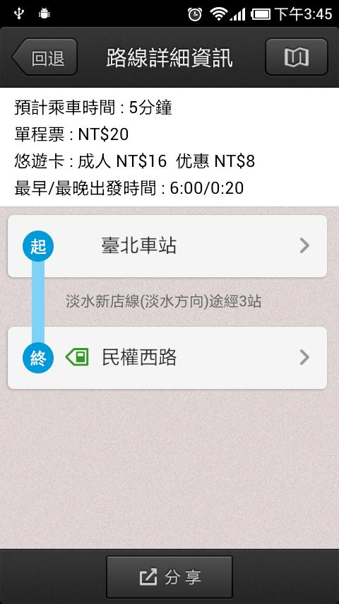 台北捷運 Taipei Metro (MRT) - screenshot
