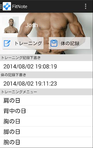 FitNote 筋トレ 記録アプリ フィットノート